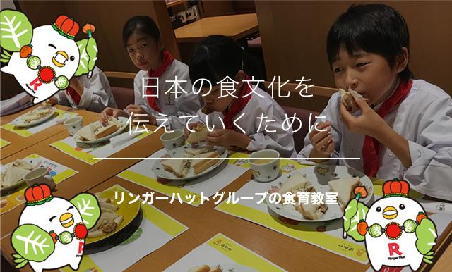 日本の食文化を伝えていくために リンガーハットグループの食育教室
